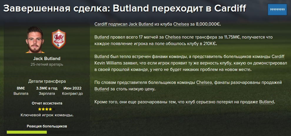 butland_transfer.JPG