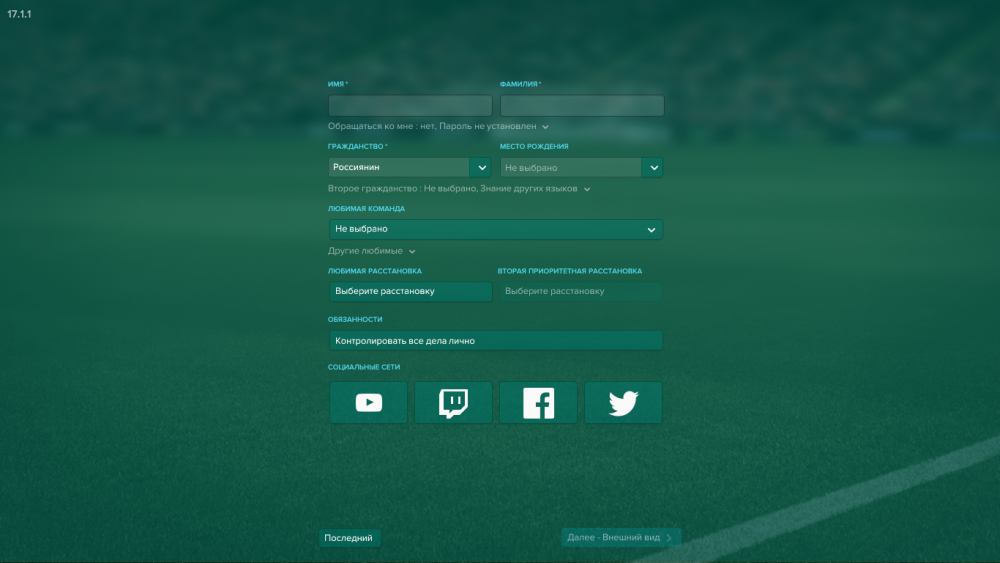 Football Manager 2017_ Application Главное меню.png