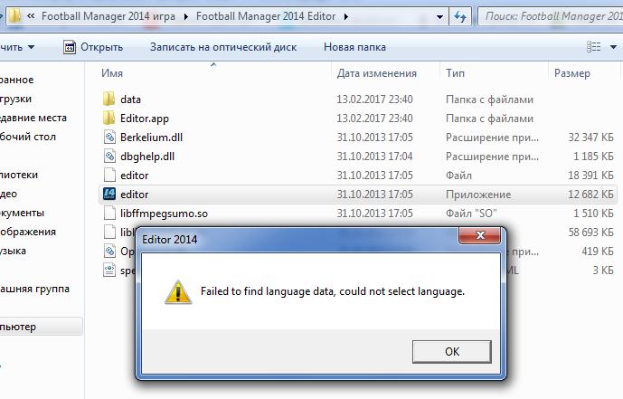 berkelium.dll football manager