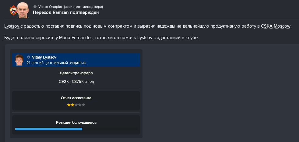 2017-10-31 20_48_28-Football Manager 2018.png