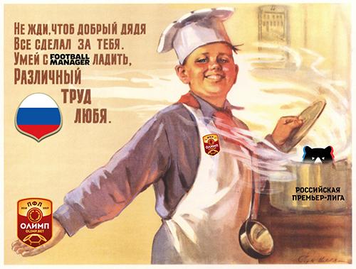 Россия до ПФЛ.png