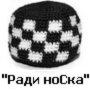 RadinoSka