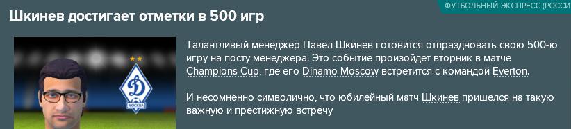 6_Pavel_SHkinev___Vhodyashhie.png.927e20acdbf12692dafc5906a703ef82.png