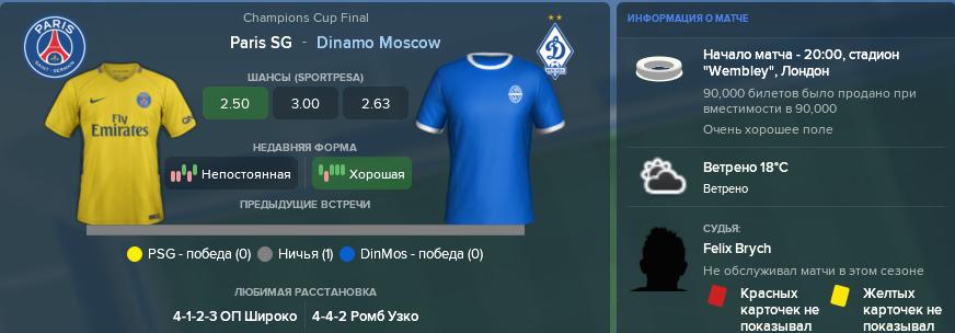 Paris_SG_-_Dinamo_Moscow___Pered_matchem.png.c8b13b5719691a3b18bb38604b2a5f3b.png