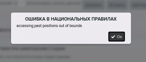 accessing past positions out of bounds.png