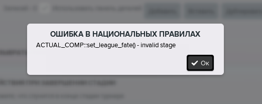 set_league_fate - invalid stage.png