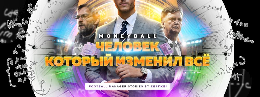 Football_Manager_Sadykov_Banner_FINISH_(1).thumb.png.6c5a7d0b44ef6a0ba9fd0445f134b9c1.png
