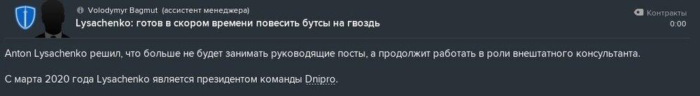 Lysachenko.thumb.jpg.e683b13ed494f57edcd7b230a2b44158.jpg