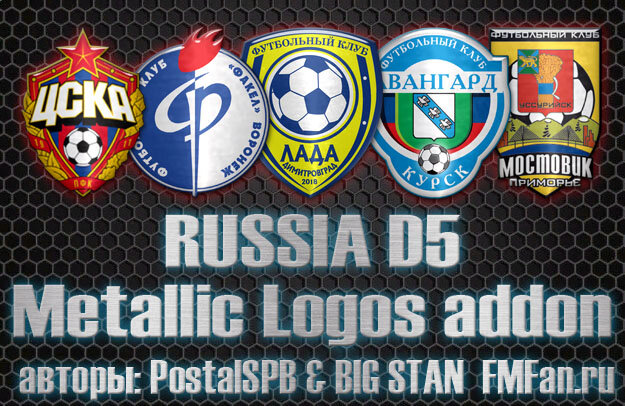 Russia-D5_MetallicLogos_addon.jpg