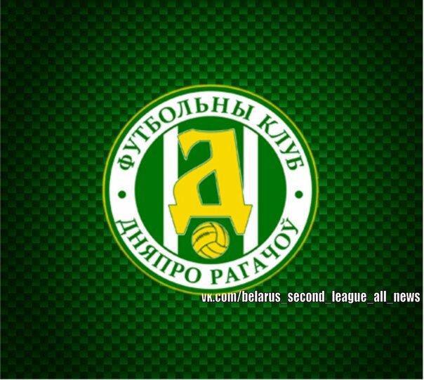 Логотип ФК Рогачев.jpg