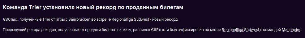 rekord_po_biletam.png.2c64a56b8d6814ef1b1ceadda4bc061a.png