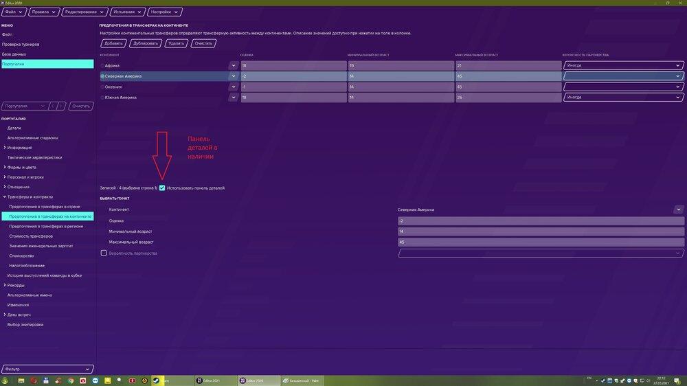 Панель деталей в Эдиторе FM 2020.jpg