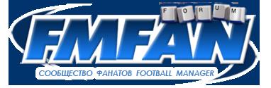 FMFan.ru - русскоязычное сообщество фанатов Football Manager